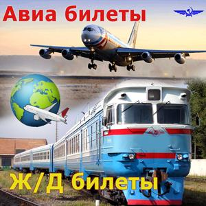 Авиа- и ж/д билеты Екимовичей