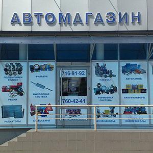 Автомагазины Екимовичей
