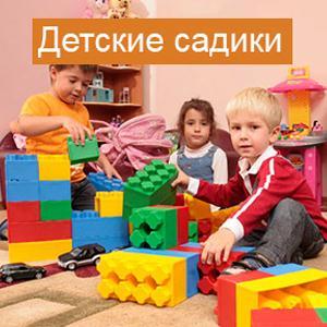 Детские сады Екимовичей