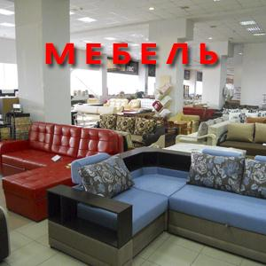 Магазины мебели Екимовичей