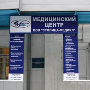Медицинские центры Екимовичей