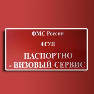 Паспортно-визовые службы Екимовичей