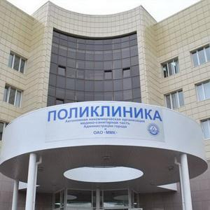 Поликлиники Екимовичей