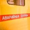 Аварийные службы в Екимовичах