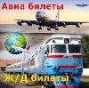 Авиа- и ж/д билеты в Екимовичах