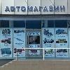 Автомагазины в Екимовичах