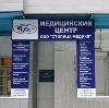 Медицинские центры в Екимовичах
