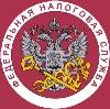 Налоговые инспекции, службы в Екимовичах