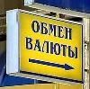 Обмен валют в Екимовичах