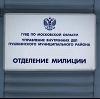 Отделения полиции в Екимовичах
