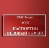 Паспортно-визовые службы в Екимовичах