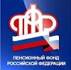 Пенсионные фонды в Екимовичах
