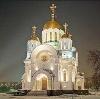 Религиозные учреждения в Екимовичах