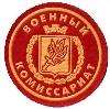 Военкоматы, комиссариаты в Екимовичах