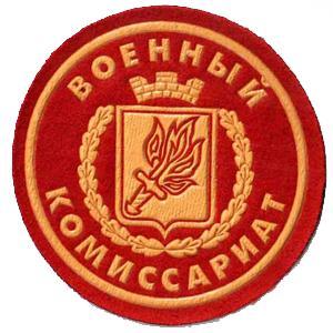 Военкоматы, комиссариаты Екимовичей